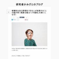 研究者かみざとのブログ