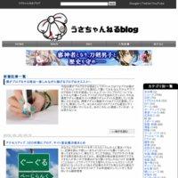 うさちゃんねるブログ