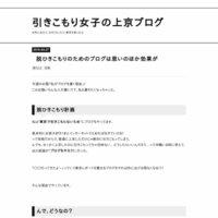 引きこもり女子の上京ブログ