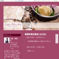 4ケ月で夢を実現する!ワイヤークラフト講師養成講座  東京・大阪他にて開講。 未経験からOK!