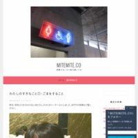 MITEMITE.CO