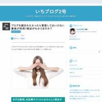 いちブログ2号