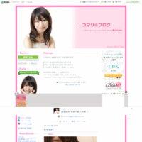 こままりえオフィシャルブログ「コマリ*ブログ」Powered by Ameba