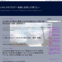 ユキヒラのブログ〜投資と自然と子育てと〜
