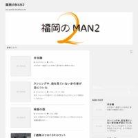 福岡のMAN2