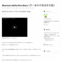 dharma's defective diary (だーまの不完全な日記)