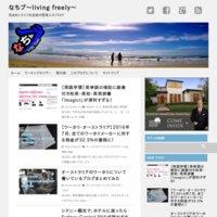 なちブ〜living freely〜